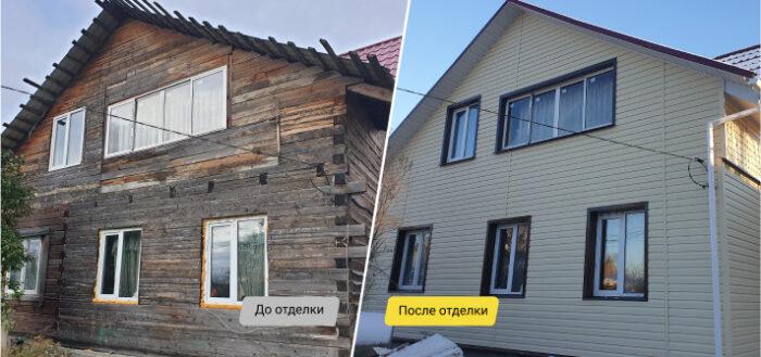преображение деревянного дома сайдингом