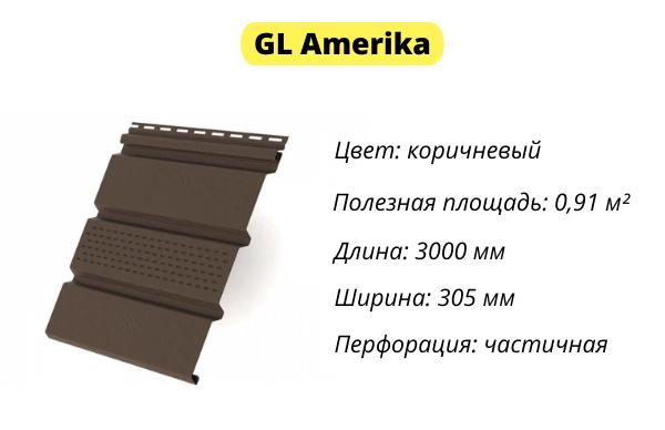 Технические характеристики софита GL Amerika