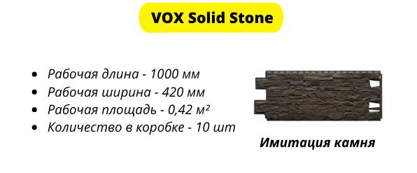 Характеристика фасадных панелей VOX Solid Stone